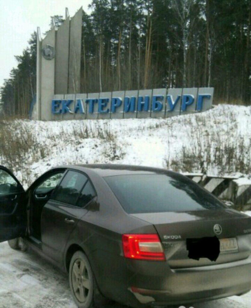 Перегон автомобиля Москва-Екатеренбург